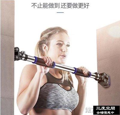 熱賣免運 引體向上器 門上單杠家用室內墻體引體向上器健身器材免打孔單雙杠【三度空間】