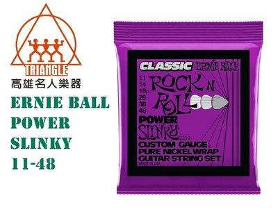 【名人樂器】Ernie Ball POWER SLINKY 純鎳纏繞 電吉他弦 吉他弦 (11-48) P02250