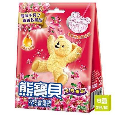 【seven健康小舖】【熊寶貝 衣物香氛袋-芬芳香韵 (7g x3包/盒)*6】