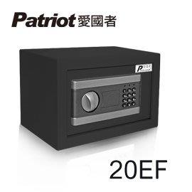 【皓翔】愛國者迷你電子密碼型保險箱20EF