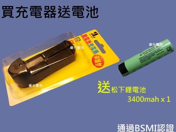買一送一  BSMI認証 鋰電池充電器 充電電流600mA 適用18650 26650 16430 14500 等鋰電池