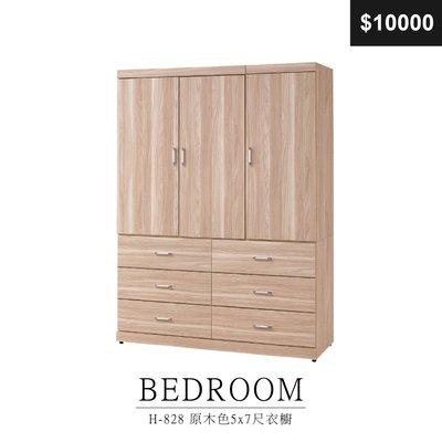【祐成傢俱】H-828 原木色5x7尺衣櫥