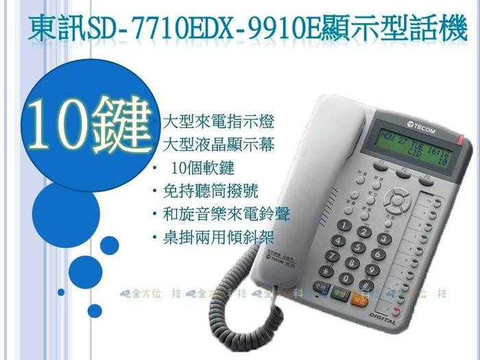 全方位科技-TECOM 東訊數位式總機話機SD-7710E/DX-9910E商務電話機 10鍵電話總機自動總機分機