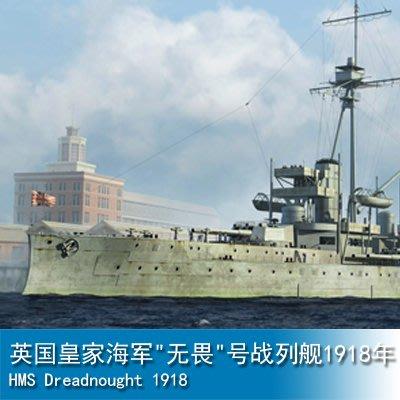"""小號手1/700 英國皇家海軍""""無畏""""號戰列艦1918年 06706"""