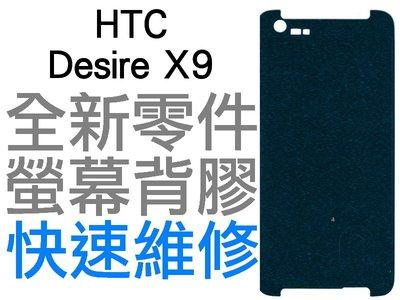 HTC Desire X9 螢幕背膠 黏膠 背膠 液晶背膠 全新零件 專業維修【台中恐龍電玩】