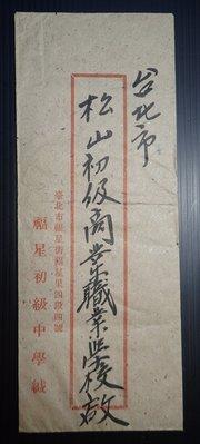 AA25(台北文獻)早期『臺北市福星初級中學』公文封