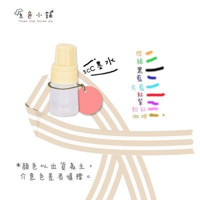 ☁️原色小舖☁️ 光敏連續印章專用印油 5CC 藍/紫/紅/黑/紫/天藍/粉紅/咖啡/綠/橙 9種可以選