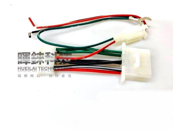 大綿羊 GTS300 刺激300 刺激400 鎖頭 電 跨接線組 原廠線 ACC 機車小U 電利得 機車雙B