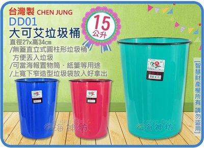 =海神坊=台灣製 DD01 大可艾垃圾桶 圓形紙林 資源回收桶 收納桶 環保桶 15L 70入3750元免運