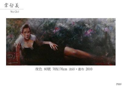【四行一藝術空間 】台灣當代藝術家 韋啟義 油畫原作*夜色*80號 /拍賣記錄:翰海*金仕發 /第七屆南瀛美展油畫類首獎
