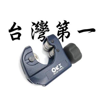 台灣製,orx全培林迷你白鐵切管器,不鏽鋼切管器。不銹鋼切管器、銅管切管器
