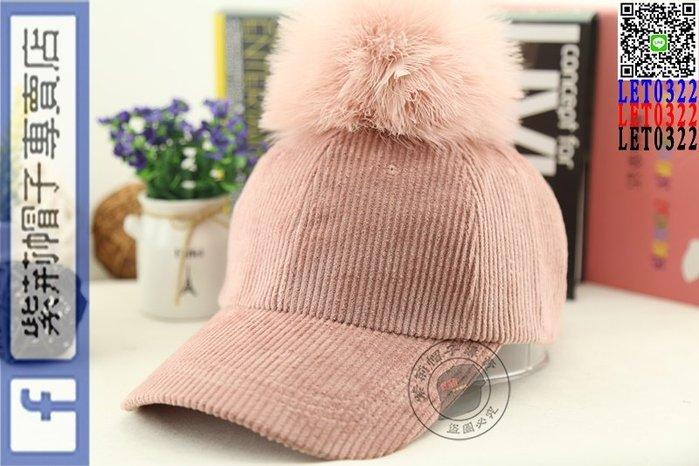 紫荊【素面毛球 棒球帽 兩色】棒球帽 鴨舌帽 漁夫帽 高爾夫球帽 卡車貨車帽 老帽 板帽 網帽 毛帽 扁帽