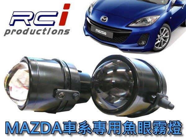 RC HID專賣店 MAZDA專用款 100%防水 魚眼霧燈  MPV mazda2 mazda3 mazda5