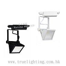 路軌燈 軌道燈(散光) 30W LED Track Light