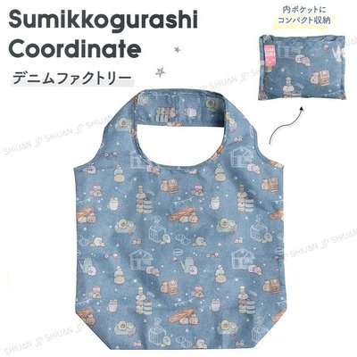 *現貨*日本SUMIKKO GURASHI 角落生物 牛仔 丹寧系列 摺疊 購物袋 環保袋 折疊包 收納袋 肩背袋 輕便