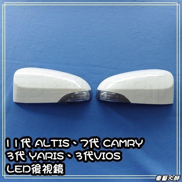 ☆車藝大師☆批發專賣 TOYOTA 14~16年 11代 ALTIS 轉向燈 方向燈 LED 後視鏡蓋 可加裝自動折鏡