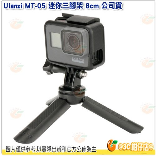 Ulanzi MT-05 迷你三腳架 8cm 公司貨 手機穩定器用 MINI 小腳架 不含手機夾