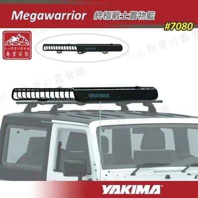 【大山野營】安坑特價 YAKIMA 7080 Megawarrior 終極戰士置物籃 行李籃 行李箱 行李架 攜車架