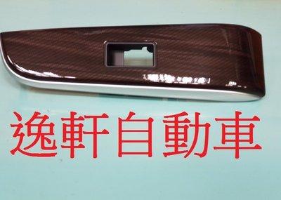 (逸軒自動車)2017~ CAMRY HYBRID右前座電動窗飾板 碳紋路飾板