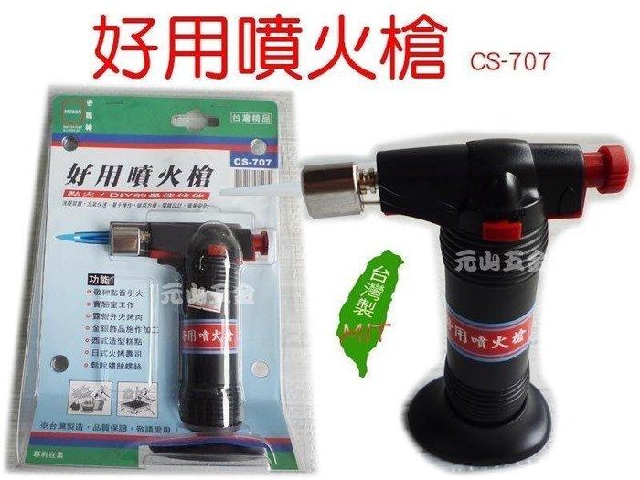 《元山五金》☆好用噴火槍 CS-707瓦斯噴火槍☆台灣製 顏色隨機