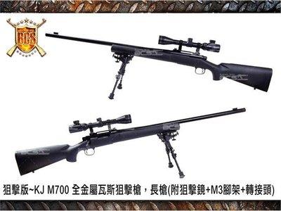 【BCS武器空間】狙擊版 KJ M700全金屬瓦斯狙擊槍(附狙擊鏡+M3腳架+轉接頭)-KJGLM700BF