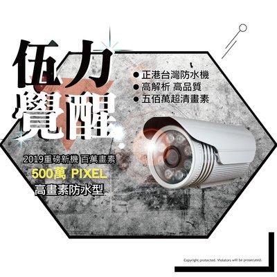 500萬清晰監控鏡頭 (AHD 2560*1920 台灣製 遠端連線 錄影存證 紅外線 防水防塵