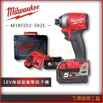 *吳師傅工具*美沃奇 Milwaukee M18FID2-502C 18V無碳刷衝擊起子機(5.0AH電池*2)