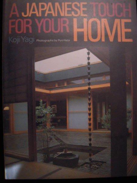 ※布箱子※二手建築室內設計裝修書【A JAPANESE TOUCH FOR YOUR HOME】
