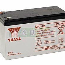 [電池便利店]台灣湯淺 YUASA NP7-12 12V 7AH ~ 台達/飛瑞/科風 UPS不斷電系統