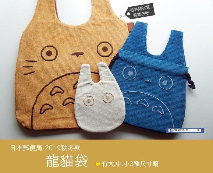 日本郵便局龍貓袋 2019秋冬款 現貨 【中款】