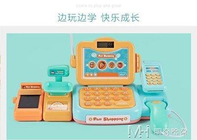 日和生活館 兒童仿真收銀機豪華過家家玩具帶超市購物車超市刷卡機收銀臺S686