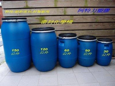 120L藍色塑膠桶 台灣製 全新 化學桶 耐酸桶 密封桶 運輸桶 堆肥桶 廚餘桶 儲水桶