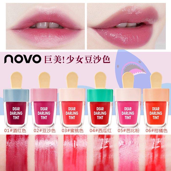 NOVO新款雪糕冰淇淋唇釉唇彩口紅持久顯色滋潤護唇染唇液