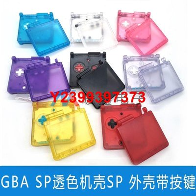 GBASP彩色透明機殼 GBA SP外殼 SP替換機殼 GBA SP機殼