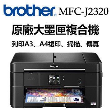 【缺貨原廠墨水匣 共8顆】Brother MFC-J2320 A3雙面列印 A4掃描複合機 J2320 噴頭
