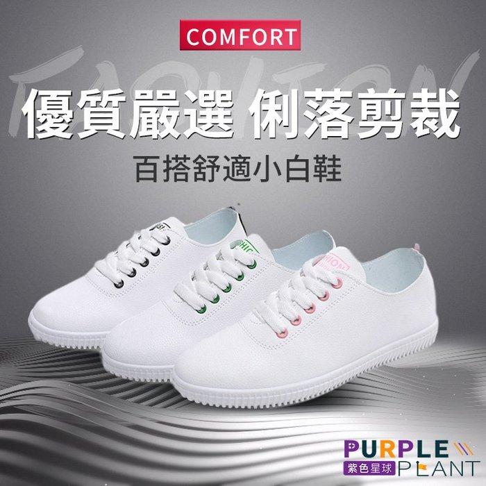 【紫色星球】正韓版 俐落剪裁 經典配色 人氣百搭【P898】小白鞋 運動鞋 休閒鞋 女鞋 3色
