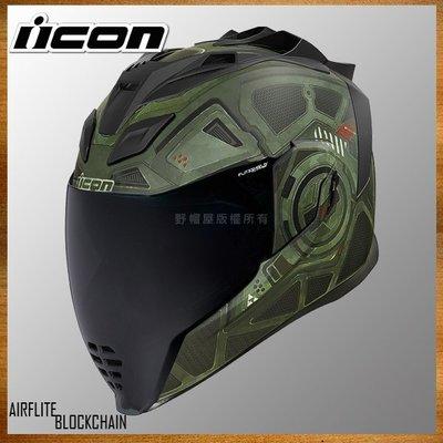 三重《野帽屋》美國 ICON AIRFLITE 全罩 安全帽 防霧鏡片 內墨片 內襯全可拆。BLOCKCHAIN 綠