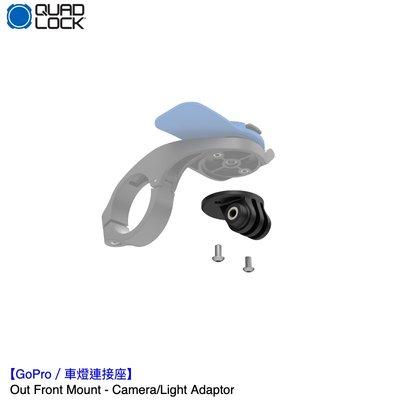 澳洲 QUAD LOCK  GoPro/車燈連接座 單車架 Camera/Light Adaptor【台中店內現貨】