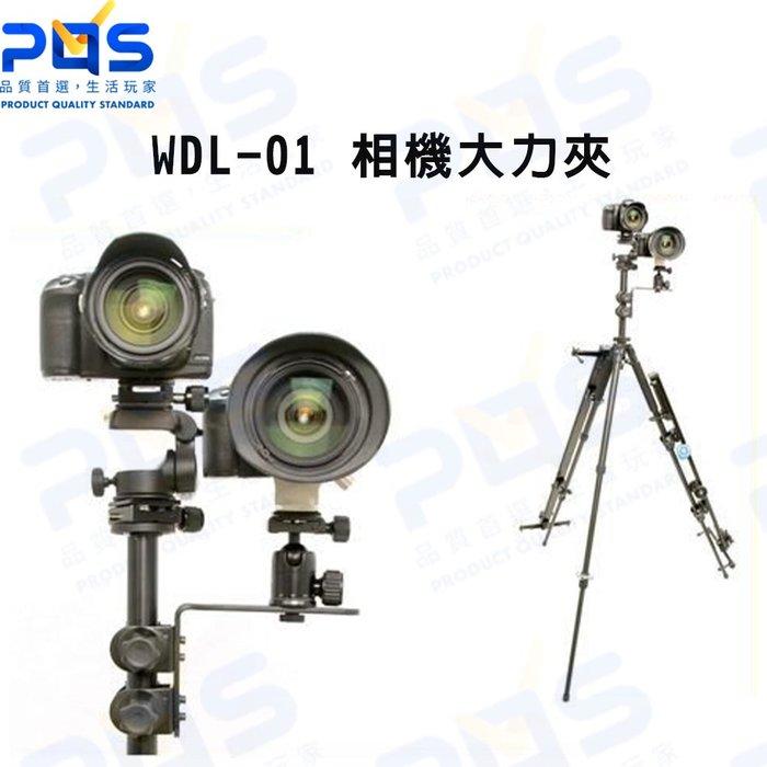 WDL-01 相機大力夾 相機支架 擴展支架 手機架 攝影 直播 台南PQS