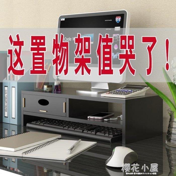 電腦顯示器增高架帶抽屜墊高屏幕底座辦公室台式桌面收納置物架子QM