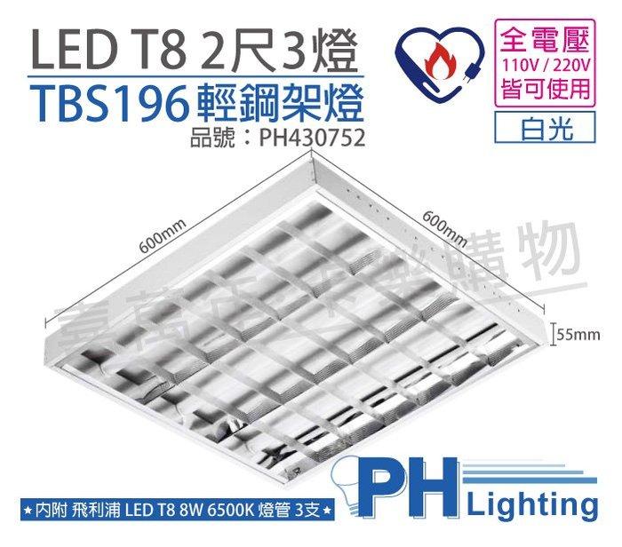 [喜萬年]含稅 PHILIPS飛利浦 LED TBS196 T8 24W 2呎3燈 白光 全電壓輕鋼架_PH430752
