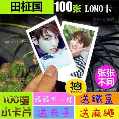 《預購》田柾国『LOMO卡』 100張(送鐵盒夾子麻繩)另有韓國韓劇偶像周邊寫真海報抱枕明信片卡貼
