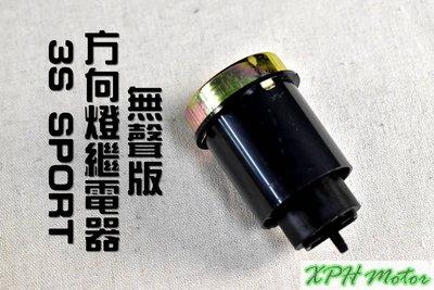 無聲版 方向燈繼電器 方向燈 繼電器 閃爍器 解決LED方向燈快閃問題 台灣製造  適用國產小車