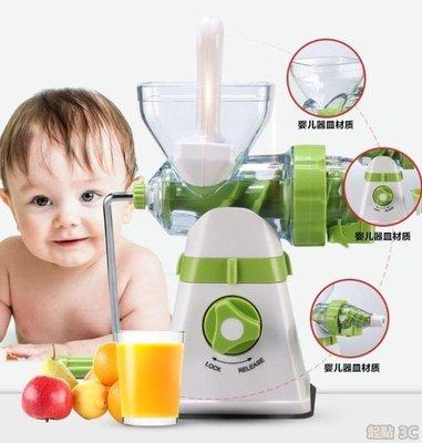 【起點3C】手動榨汁機-家用多功能迷你手搖水果原汁蔬菜汁冰淇淋嬰幼兒童小型QD8814