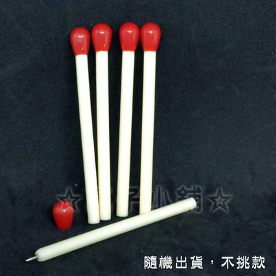 ☆菓子小舖☆《學生創意造型趣味辦公文具-小火柴頭圓珠筆》
