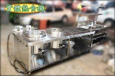 ~~東鑫餐飲設備~~專業訂做 熱食爐台 / 2口湯爐+2口防火爐台 / 熱食攤車