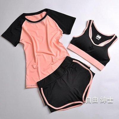 哆啦本鋪 夏季運動套裝女瑜伽服運動三件套跑步健身服速幹運動短褲防震背心 D655
