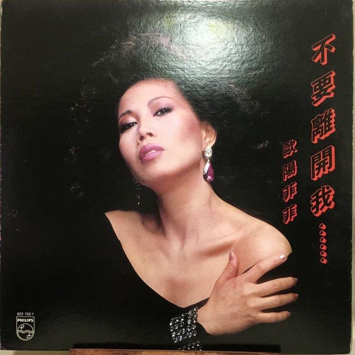 黑膠唱片 歐陽菲菲 【不要離開我】