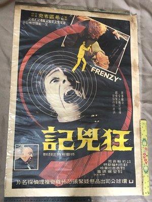 紅色小館~1960~1970年 早期原版手繪印刷 電影海報_狂兇記 Frenzy