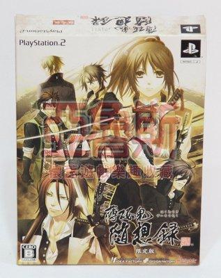 【亞魯斯】PS2 日版 薄櫻鬼 隨想錄 限定版 /中古商品/九成新收藏品(看圖看說明)